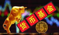 """赵鹞:从美国货币基金看""""余额宝""""类监管"""