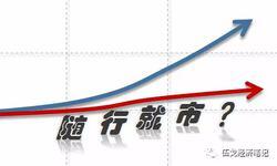 """伍戈:政策利率的""""随行就市""""?"""