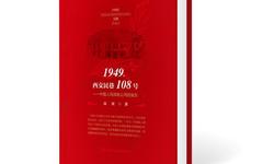 对保险史的叙事与言说——《1949,西交民巷108号》读书有感