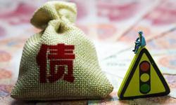 李扬:全球债务浪潮汹汹 风险管理面临新挑战