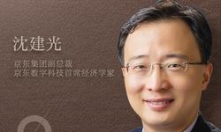 沈建光把脉新基建:如何打造中国数字经济的未来?