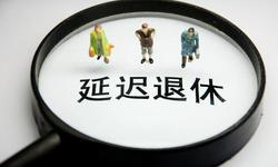 董登新:中国应优先统一男女退休年龄