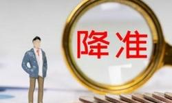 王涵:國常會提降準背后的邏輯及展望