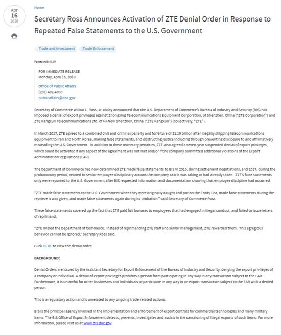 美国商务部对中兴通讯的禁令全文。