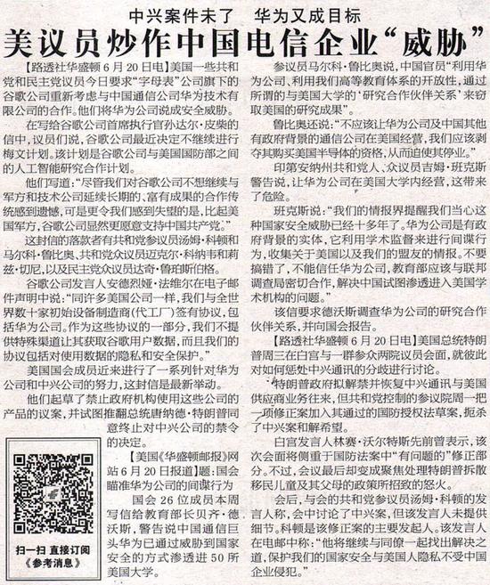 美议员炒作中国电信企业威胁:中兴未了 华为又成目标