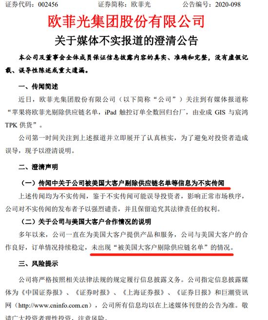 """欧菲光:""""被美国大客户剔除供应链名单""""等信息为不实传闻"""