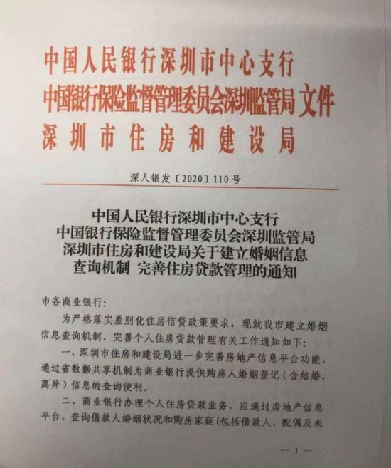 人行深圳支行回应:建立婚姻信息查询机制的通知文件