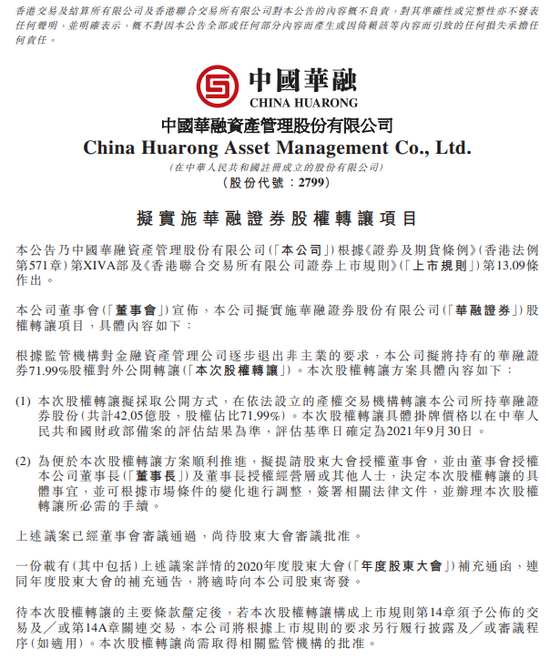 中国华融:拟将持有的华融证券71.99%股权对外公开转让