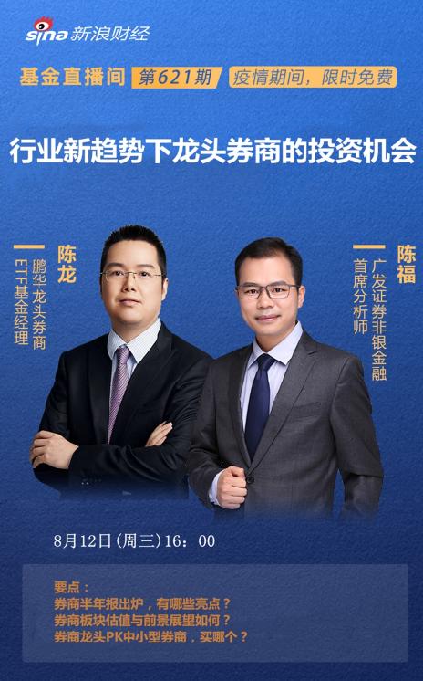 鹏华陈龙:为什么券商行情还没走完?业绩增速40%,板块涨幅仅20%