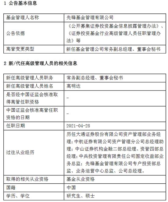 先锋基金高管变更:新任刘东为总经理 高明达转任为常务副总经理、董事会秘书,欧阳晓辉离任督察长