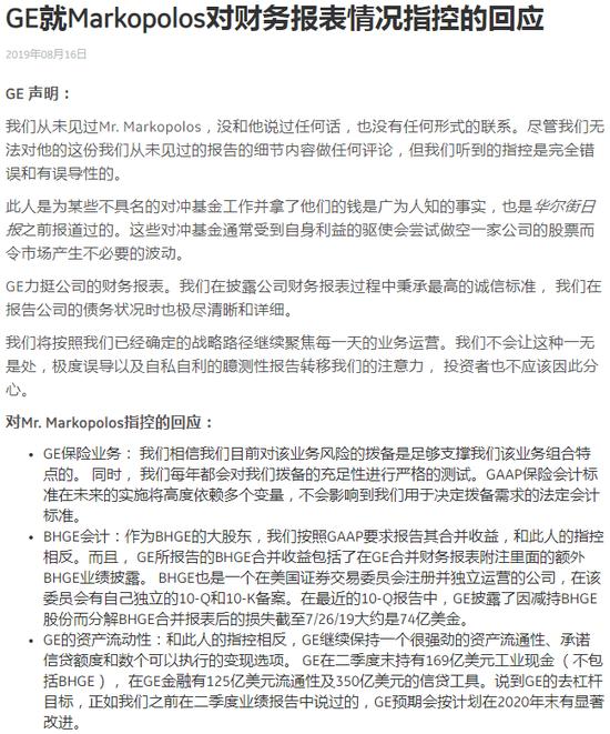 GE中国回应