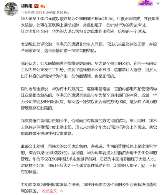 胡锡进:华为前员工遭遇令人同情