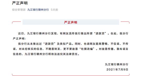 """九江银行发布声明:从未推出""""退款贷""""及类似产品"""