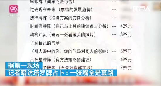 记者暗访塔罗牌占卜:占卜一次价格可高至799元 一张嘴全是套路