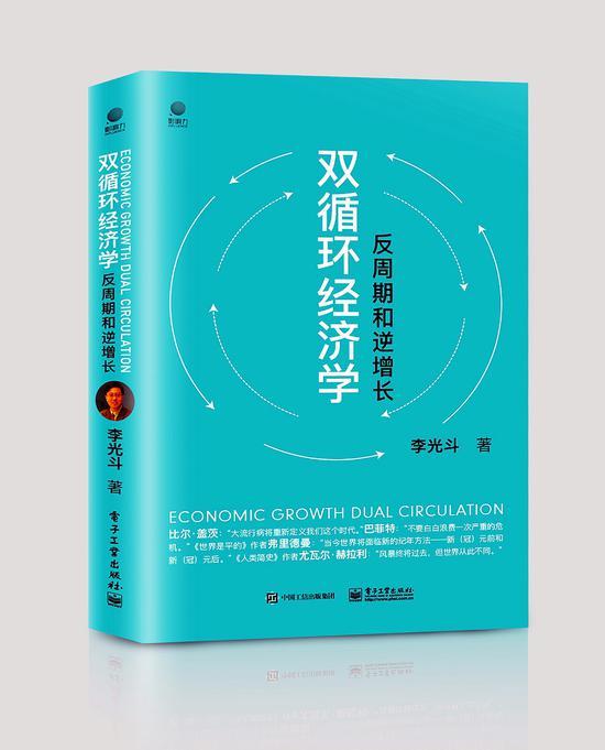 李光斗新著《双循环经济学》揭示后疫情时代的反周期和逆增长