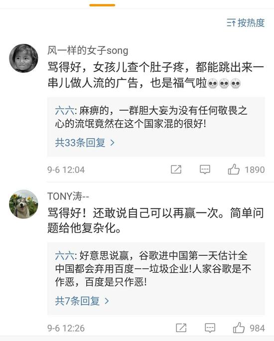 网友评论及六六回复截图
