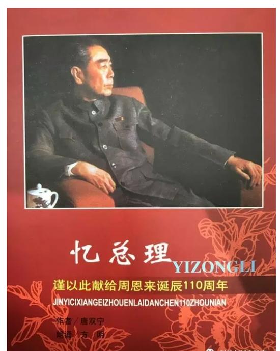 中央文史研究馆特约研究员唐双宁:忆周恩来总理诗文