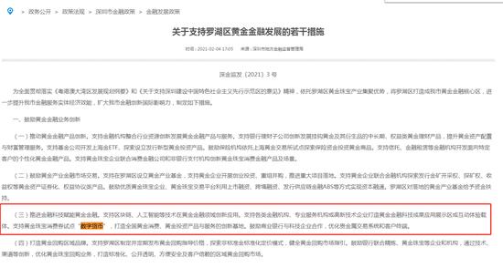 """深圳:支持黄金珠宝消费券试点""""数字货币"""""""