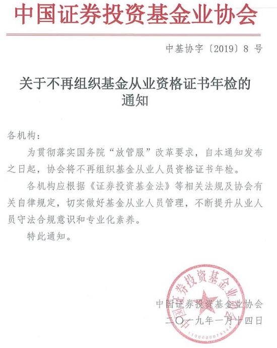 中基协:不再组织基金从业人员资格证书年检