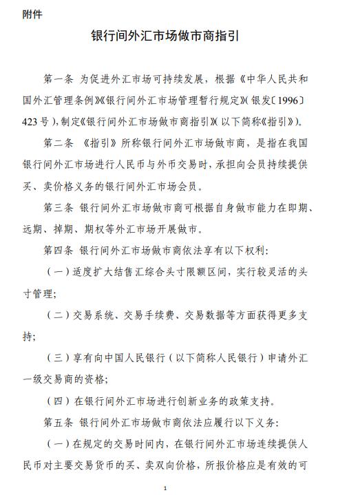 外汇管理局关于修订《银行间外汇市场做市商指引》的通知