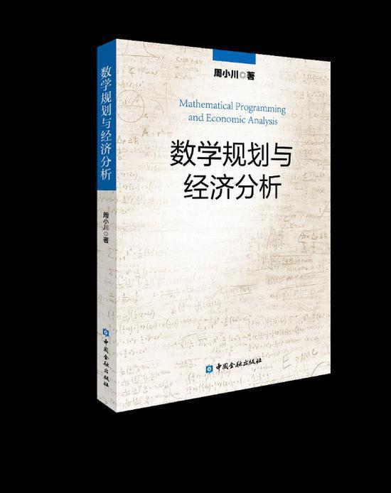 周小川:用数学规划思维看经济体系