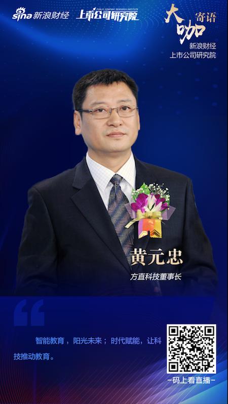 方直科技黄元忠:祝贺新浪财经上市研究院成立