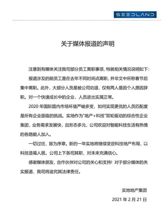 百强房企实地集团人事地震:核心高管大换血 公司刚刚回应