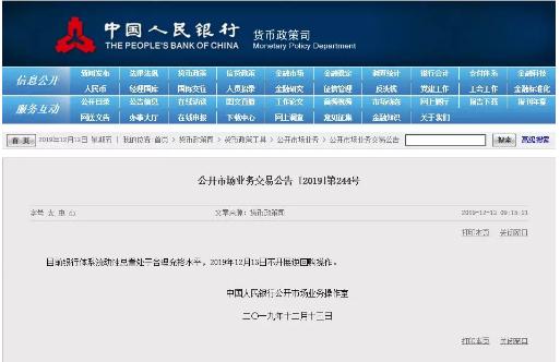 来源:中国人民银行网站