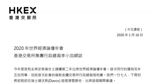 李小加:港股展现出强大韧性 将往达沃斯唱好香港