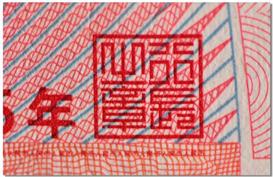 图(3) 2005版百元人民币背面印章