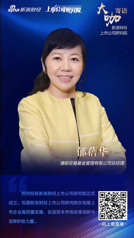 浦银安盛基金郁蓓华: 贺新浪财经上市公司研究院成立