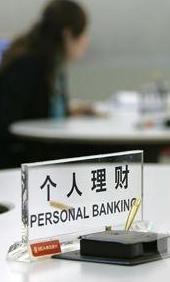 银行理财起购额直降至1万 多家银行发布降门槛公告
