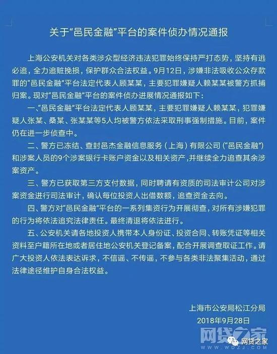 邑民金融涉嫌非吸案 主要犯罪嫌疑人已被抓捕归案