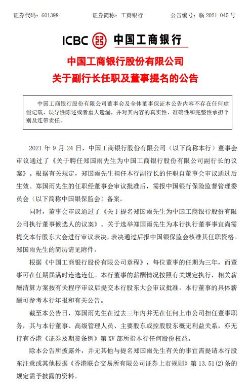 工商银行董事会聘任郑国雨为副行长
