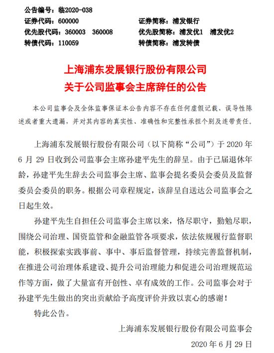 浦发银行:监事会主席孙建平因已届退休年龄辞任
