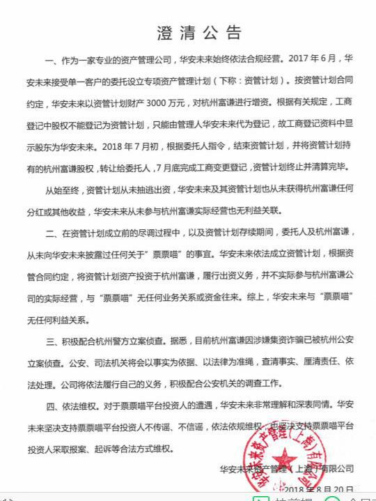 (图:华安未来最新澄清公告)