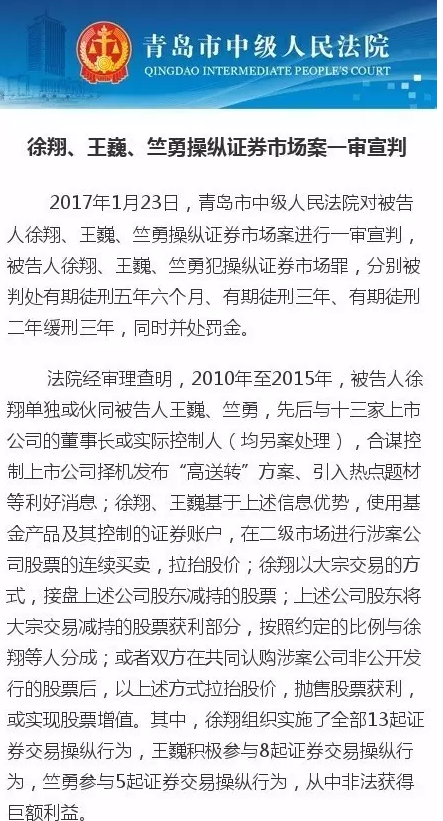李德林:徐翔要离婚 股民不同意!