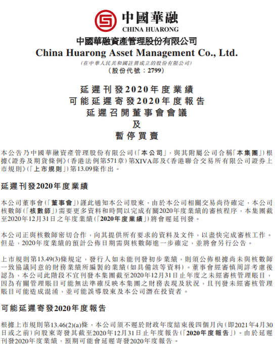 中国华融延迟刊发2020业绩 因审计师需要更多资料和时间完成审核