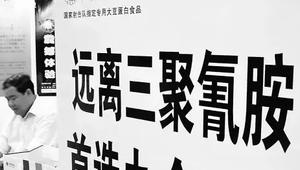 視頻|飛鶴冷友斌:三聚氰胺讓中國品牌被圍剿