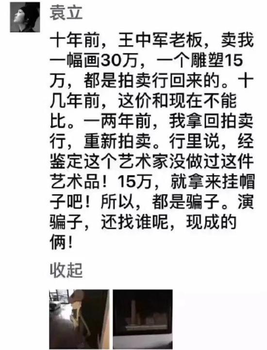 袁立事件_袁立爆料华谊兄弟王中军卖假收藏品是骗子 后者回应