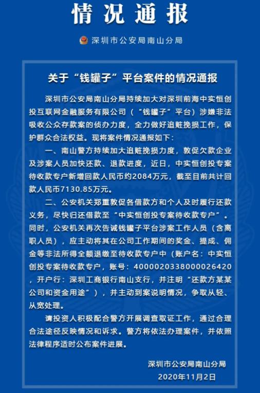 """深圳互金协会通报""""钱罐子""""与""""久多宝""""网贷平台案件"""