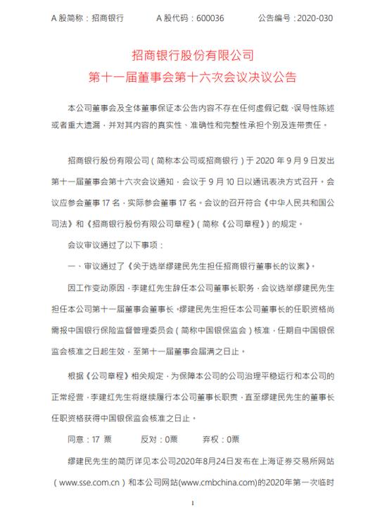招行:董事会审议通过选举缪建民为新任董事长事宜