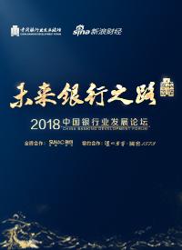 2018中国银行业发展论坛 /