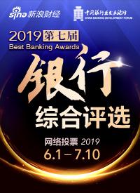 2019(第七届)银行综合评选正式启动 /