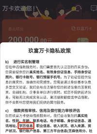 违规校园贷再现江湖 /