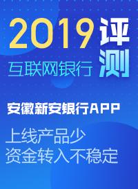 1分11选5安徽 新安银行APP上线1分11选5产品 少 /