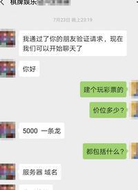 婚恋交友、求职网站成赌博拉人渠道 /