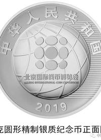 央行发行北京国际钱币博览会纪念币 /