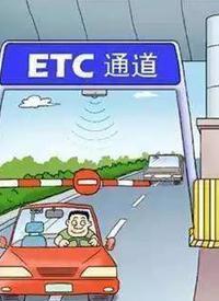 ETC欠费超30日将上征信黑名单? /