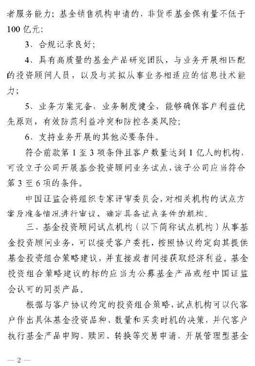 """飞鱼彩票网上投注-湖南绥宁:打通广电服务基层群众""""最后一公里"""""""